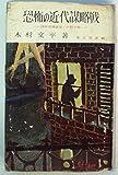 恐怖の近代謀略戦―陸軍省機密室・中野学校 (1957年) (東京選書)
