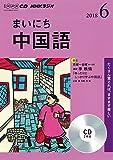 NHK CD ラジオ まいにち中国語 2018年6月号