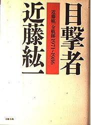 目撃者-近藤紘一全軌跡1971~1986