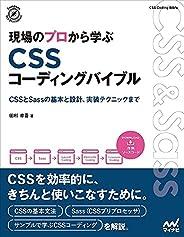 現場のプロから学ぶ CSSコーディングバイブル