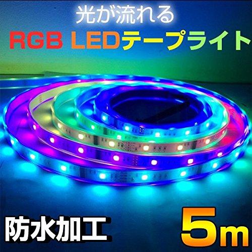 光が流れる LEDテープ 5m 防水 RGB 12V WS6...