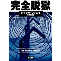 完全脱獄 (ハヤカワ・ミステリ文庫)