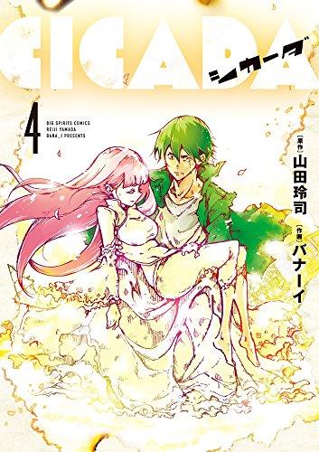 CICADA 4 (4) (ビッグコミックス)