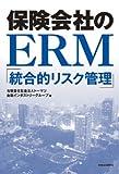 保険会社のERM「統合的リスク管理」