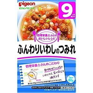 ピジョン 管理栄養士さんのおいしいレシピ ふんわりいわしのつみれ 80g×12個