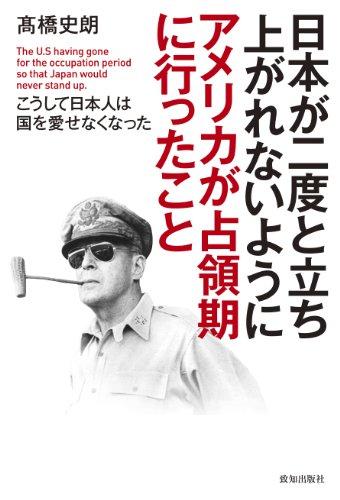 日本が二度と立ち上がれないようにアメリカが占領期に行ったことの詳細を見る