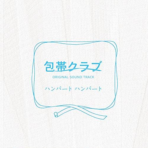 「包帯クラブ」 オリジナル・サウンドトラック