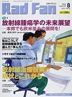 Rad Fan 2006年8月号 特集:放射線腫瘍学の未来展望