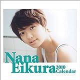 榮倉奈々 2010年 カレンダー