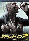 アドレナリン2 ハイ・ボルテージ コレクターズ・エディション[DVD]