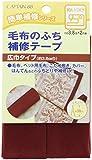 CAPTAIN88 毛布のふち補修テープ 広巾タイプ 巾約3.8cm×2m【COL.3エンジ】 CP-155 -