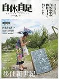 自休自足 2009年 10月号 [雑誌] VOL.27 画像