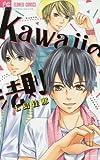 kawaiiの法則 (フラワーコミックス)