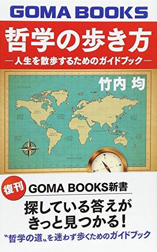 哲学の歩き方―人生を散歩するためのガイドブック (GOMA BOOKS)