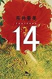 14 fourteen (幻冬舎文庫)