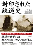 封印された 鉄道史(文庫)
