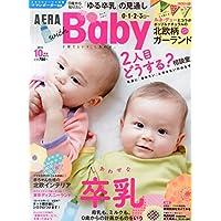 AERA with Baby (アエラ ウィズ ベビー) 2015年 10月号 [雑誌]