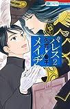 パレス・メイヂ 2 (花とゆめコミックス)