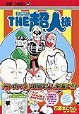 THE超人様 3 (ジャンプコミックス) 画像