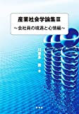 産業社会学論集3 会社員の境遇と心情編