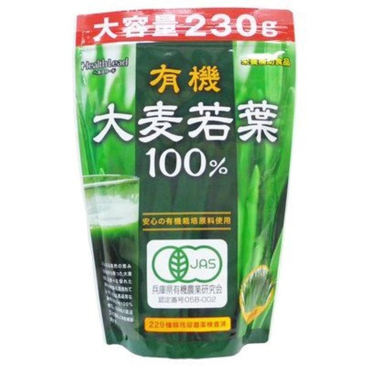 食事効率詩人HealthLead 有機大麦若葉100% 大容量230g(バイオフーズインターナショナル) 3個セット