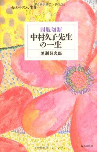 四肢切断中村久子先生の一生 (母と子の人生塾)の詳細を見る