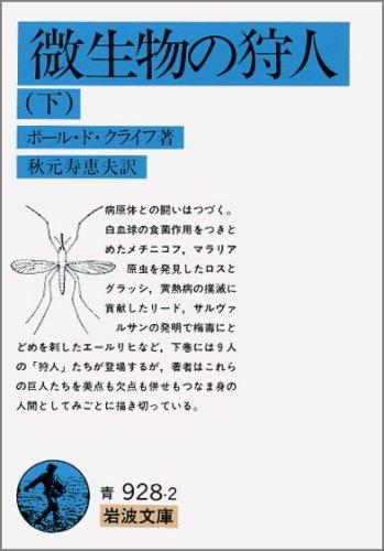 微生物の狩人 下 (岩波文庫 青 928-2)の詳細を見る