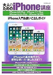 大人のためのiPhone講座 iPhone 8/8 Plus・iPhone 7/7 Plus・iPhone 6s/6s Plus・iPhone SE対応