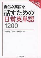自然な英語を話すための日常英単語1200