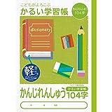 ナカバヤシ かるい学習帳 ロジカルエアー かんじれんしゅう 104字 NB51-KA104