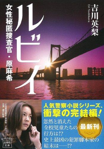 ルビイ 女性秘匿捜査官・原麻希 (宝島社文庫)