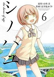 シノハユ 6巻 (デジタル版ビッグガンガンコミックスSUPER)