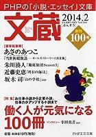 文蔵 2014.2 (PHP文芸文庫)