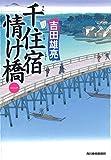 千住宿情け橋 一 (ハルキ文庫 よ 8-3 時代小説文庫)