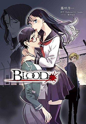 BLOOD♯ (マッグガーデンノベルズ)の詳細を見る