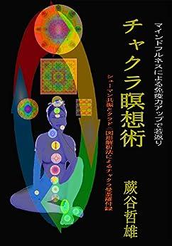 [蕨谷 哲雄]のチャクラ瞑想術: マインドフルネスによる免疫力アップで若返り