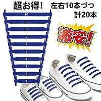 RJ-Sport 結ばない 靴紐 ゴム 靴ひも 伸縮 靴紐 ほどけない 簡単取り付け 靴紐が解けてイライラを解消 脱ぎ履きが楽々 子供から高齢者までも対応 (青)