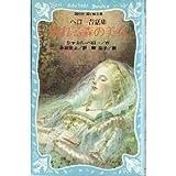 眠れる森の美女―ペロー昔話集 (講談社 青い鳥文庫)