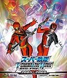 スーパー戦隊 V CINEMA&THE MOVIE Blu-ray 2005-2006
