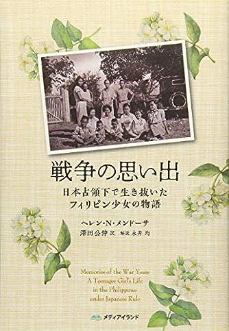 戦争の思い出: 日本占領下で生き抜いたフィリピン少女の物語