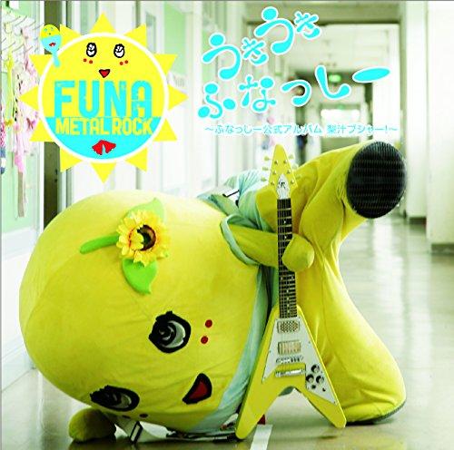 うき うき ふなっしー(音符記号)~ふなっしー公式アルバム 梨汁ブシャー!~(初回限定盤)(DVD付)
