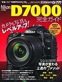 ニコン D7000 完全ガイド (インプレスムック DCM MOOK)