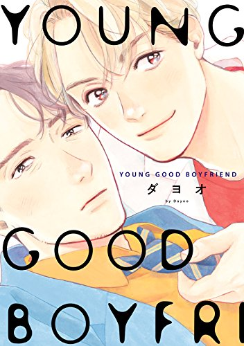 YOUNG GOOD BOYFRIEND (onBLUE comics)