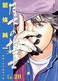 月下の棋士(20) (ビッグコミックス)