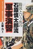 防災という名の石原慎太郎流軍事演習