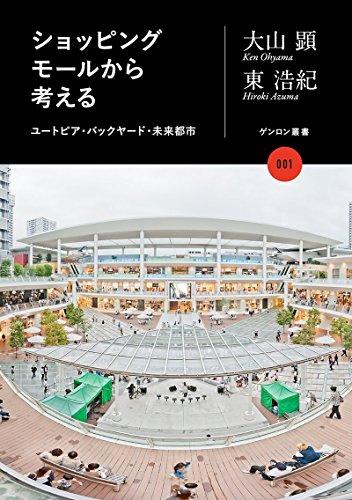 ショッピングモールから考える: ユートピア・バックヤード・未来都市 (ゲンロン叢書)の詳細を見る