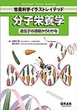 分子栄養学〜遺伝子の基礎からわかる (栄養科学イラストレイテッド)