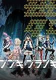 ブブキ・ブランキ Vol.1 [Blu-ray]
