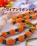 ハワイアンリボンレイ (イカロス・ムック 素敵なフラスタイル手作りシリーズ)