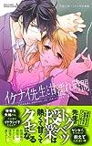 イケナイ先生と甘濡れ時間 / 恋愛白書パステル のシリーズ情報を見る